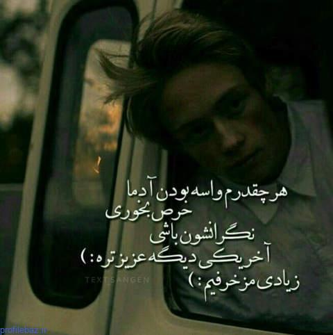 عکس نوشته غمگین تنهایی دلتنگی