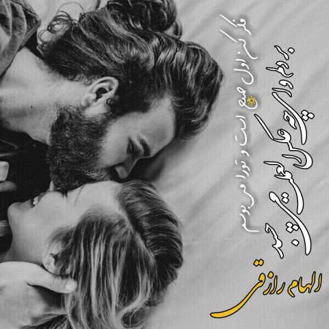 زیباترین عکس نوشته های زوج های عاشق