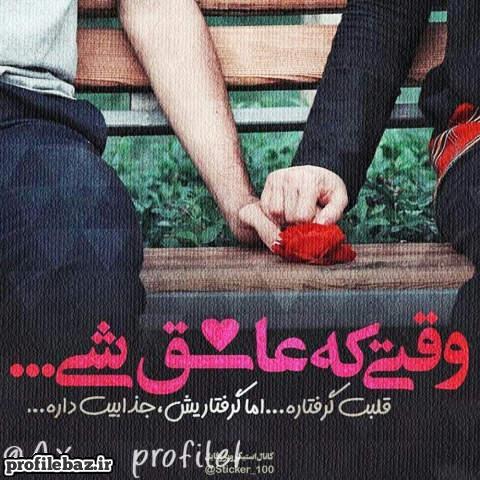 عکس نوشته عاشقانه دونفره رمانتیک برای پروفایل