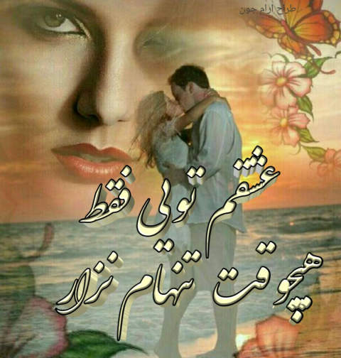 عکس نوشته پروفایل عاشقانه دونفره دختر و پسر عاشق