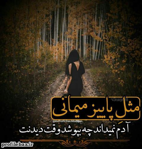 عکس نوشته دخترونه دلتنگی و تنهایی عاشقانه