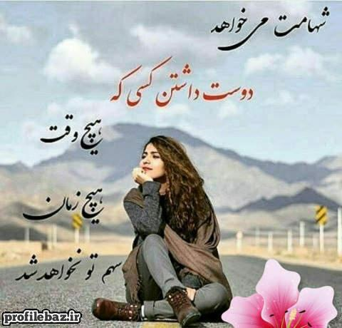 عکس نوشته دخترونه دلتنگی و تنهایی عاشقانه - عکس پروفایل