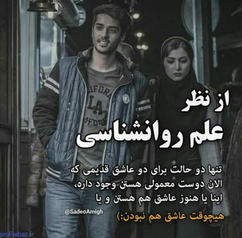 عکس نوشته دونفره مخصوص زوج های ایرانی