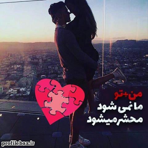 عکس دونفره برای پروفایل اینستا با متن عاشقانه