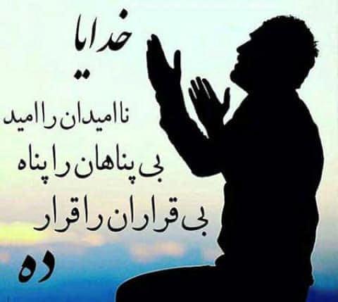 عکس پروفایل و عکس نوشته دعای خیر به همراه متن زیبا