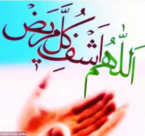 عکس پروفایل التماس دعا برای شفا