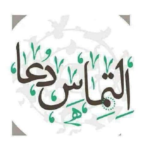 عکس پروفایل التماس دعا دارم برای شما عزیزان
