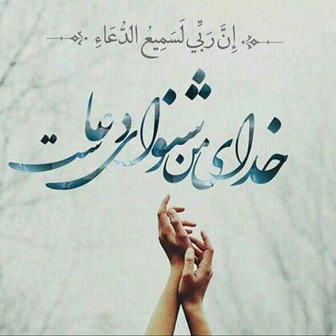 عکس نوشته امام زمان التماس دعا