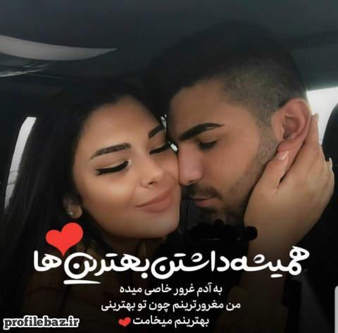 عکس نوشته پروفایل عاشقانه دونفره همراه نوشته خاص و شیک