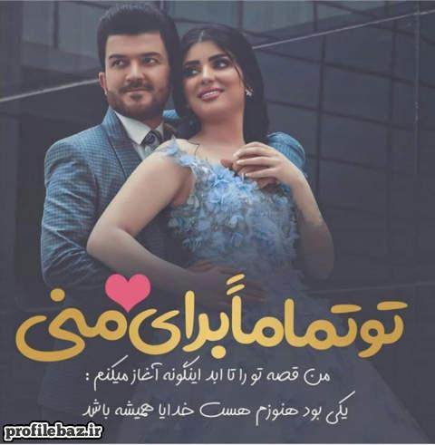 عکس نوشته پروفایل عاشقانه زن و شوهر