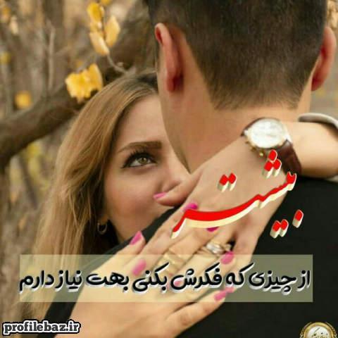 عکس نوشته پروفایل زن و شوهر خوشبخت