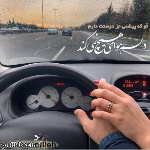 عکس نوشته عاشقانه برای همسر با متن و جملات زیبا