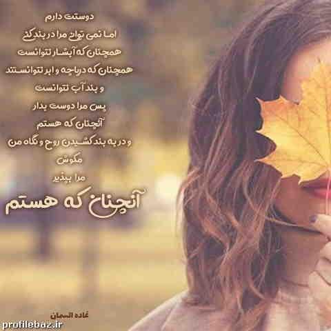 عکس نوشته پاییزی برای پروفایل دخترونه