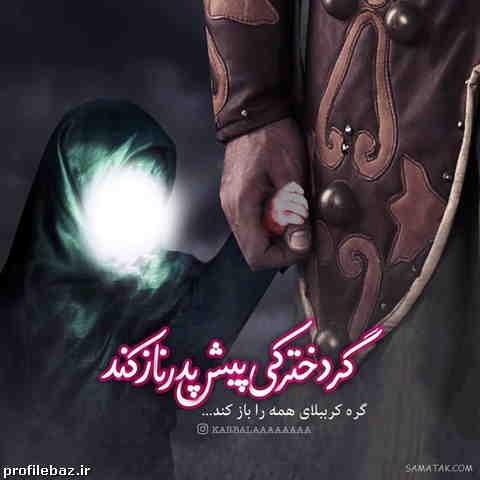 عکس نوشته پروفایل شهادت حضرت رقیه