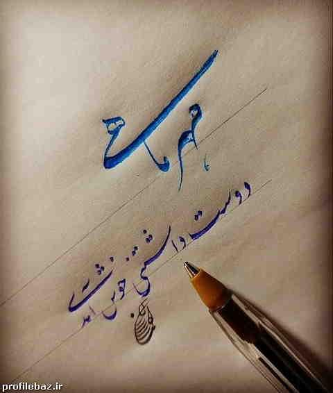 عکس تولد مهر ماهی جان تولدت مبارک برای پروفایل