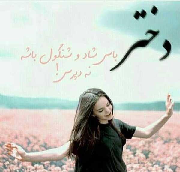 عکس نوشته شاد برای پروفایل دخترونه