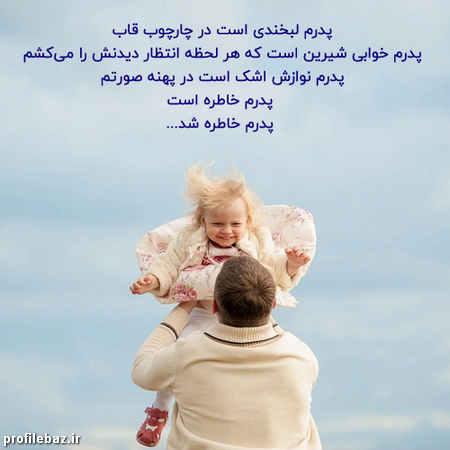 عکس پروفایل پدر فوت شده با متن زیبا از طرف دختر و پسر